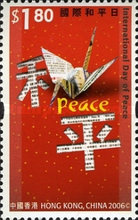 [International Day of Peace, Typ ASY]