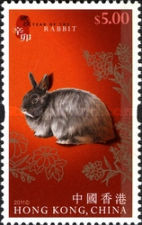 [Chinese New Year - Year of the Rabbit, Typ BBU]