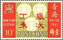 [Chinese New Year - Year of the Ram, type BC]