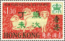 [Chinese New Year - Year of the Ram, type BD]