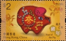 [Chinese New Year - Year of the Pig, type BVX]