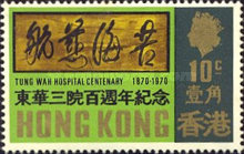 [The 100th Anniversary of Tung Wah Hospital, Typ BZ]