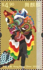 [Intangible Cultural Heritage - Dragon and Lion Dance, type CBT]