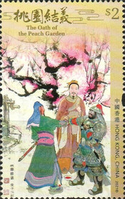 [Classical Novels of Chinese Literature - Romance of the Three Kingdoms, type CBX]