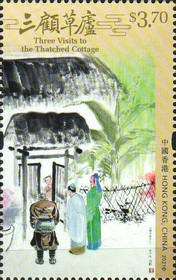 [Classical Novels of Chinese Literature - Romance of the Three Kingdoms, type CCA]