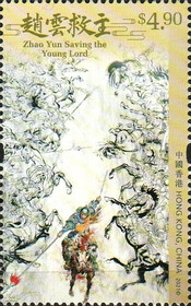 [Classical Novels of Chinese Literature - Romance of the Three Kingdoms, type CCB]