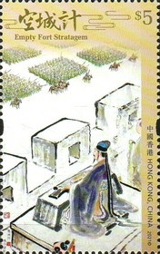 [Classical Novels of Chinese Literature - Romance of the Three Kingdoms, type CCC]