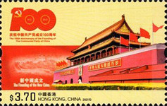 [The 100th Anniversary of the Founding of the Communist Party of China, type CDB]