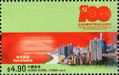 [The 100th Anniversary of the Founding of the Communist Party of China, type CDC]