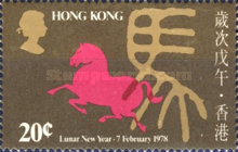 [Chinese New Year - Year of the Horse, Typ FP]