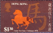 [Chinese New Year - Year of the Horse, Typ FQ]