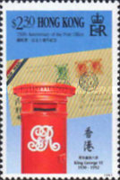 [The 150th Anniversary of Hong Kong Post Office, Typ QI]