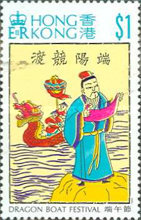 [Traditional Chinese Festivals, Typ TZ]