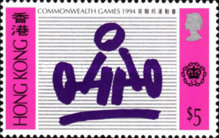 [The 15th Commonwealth Games, Victoria, Canada, Typ UG]