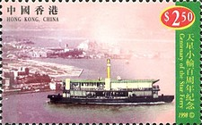 [The 100th Anniversary of Star Ferry, Typ YP]