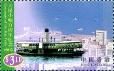 [The 100th Anniversary of Star Ferry, Typ YQ]