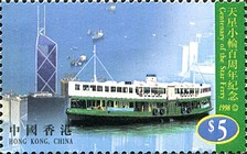 [The 100th Anniversary of Star Ferry, Typ YR]