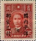 [China Empire Postage Stamps Overprinted, Typ A]