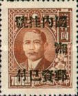 [China Empire Postage Stamps Overprinted, Typ A1]