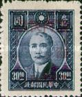 [Expres Stamps - China Empire Postage Stamps Overprinted, Typ A2]