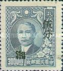 [China Empire Postage Stamps Surcharged, Typ C2]