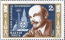 [The 50th Anniversary of the Death of Lenin, 1870-1924, type DBS]