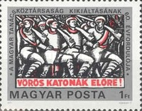 [The 60th Anniversary of the Hungarian Soviet Republic, Typ DRN]