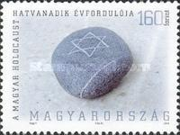 [The 60th Anniversary of the Hungarian Holocaust, Typ FXK]