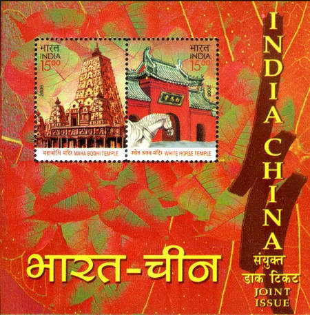 [India-China Joint Issue, Typ ]
