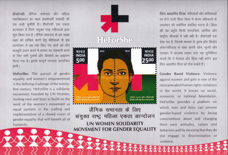 [UN Women Solidarity Movement for Gender Equality - HeForShe, Typ ]