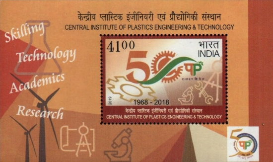 [The 50th Anniversary (2018) of the Central Institue of Plastics Engineering & Technology, type ]