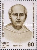 [Father Kuriakose Elias Chavara (Founder of Carmelites of Mary Immaculate) Commemoration, Typ AJQ]