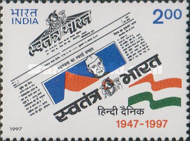 [The 50th Anniversary of Swatantra Bharat (Hindi Daily Newspaper), Typ BAF]