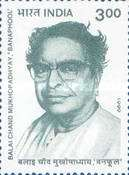 [The 100th Anniversary of the Birth of Balai Chand Mukhopadhyay - Banaphool, Bengali Writer, Typ BFE]