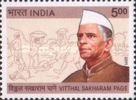 [The 100th Anniversary (2010) of the Birth of Vitthal Sakharam Page, 1910-1990, Typ CZZ]
