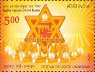[Festival of Lights - Joint Issue with Israel, Typ DCR]