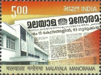 [Newspapers - The 125th Anniversary of the Malayala Manorama, Typ DDR]