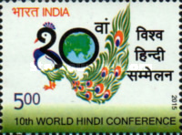 [The 10th World Hindi Conference - Bhopal, India, Typ DJW]