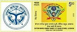 [The 60th Anniversary of the UP Sainik School, Lucknow - Personalized Vignette, type EXT]