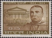 [The 100th Anniversary of the Birth of Sir Asutosh Mookerjee, Education Reformer, Typ GN]