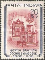 [The 400th Anniversary of Cochin Synagogue, Typ JX]