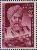 [The 75th Anniversary of the Death of Munshi Newal Kishore (Publisher), Typ LD]