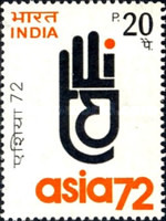 [Asia '72 (Third Asian International Trade Fair), New Delhi, type NF]