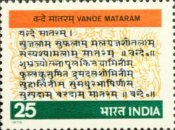 [The 100th Anniversary of Vande Mataram, atriotic Song by B.C. Chatterjee, Typ TE]