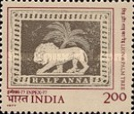 [Inpex '77 Philatelic Exhibition, Bangalore, Typ UI]