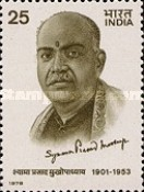 [Syama Prasad Mookerjee (Politician) Commemoration, Typ VL]