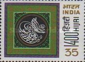 [Moslem Year 1400 A.H. Commemoration, type YQ]