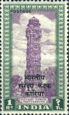 [India Postage Stamps Overprinted, type A11]