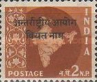 [India Postage Stamps Overprinted, Typ B1]