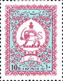 [Official Stamps, Typ G1]